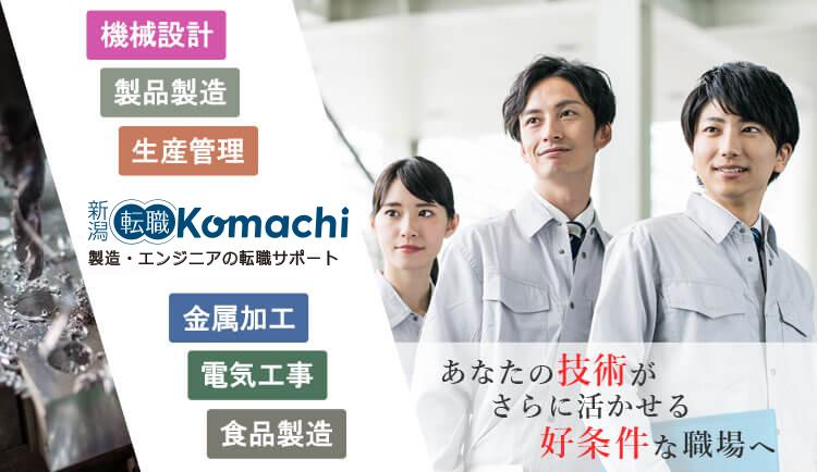 新潟転職Komachi 製造・エンジニア